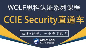 WOLF实验室思科安全Security CCIE直通车-零基础开始快速通关CCIE