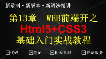 前端之html+css(前端必备教程html5及css3)
