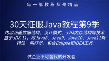 30天征服Java教程第9季(泛型、IO流与网络编程)