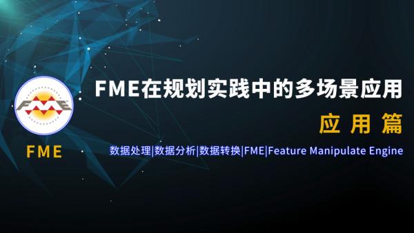 国匠学堂:FME在规划实践中的多场景应用(应用篇)