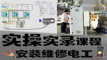 电工自学视频教程装配与维修 电柜安装 零基础 实操课程入门视频