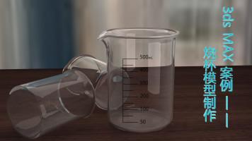 3ds MAX案例——烧杯模型制作