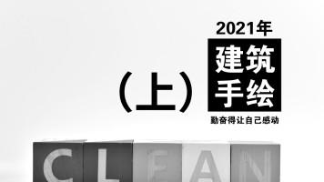 (上)2021建筑设计手绘线稿部分(手绘表现、钢笔、线稿手绘)