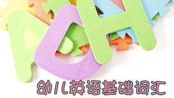 幼儿英语基础词汇量(6节)