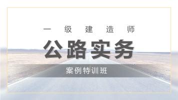 【红蟋蟀教育】一建《公路实务》案例特训班