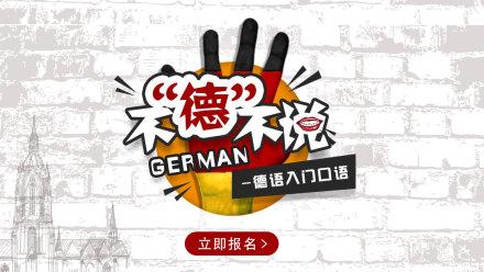 """不""""德""""不说—德语入门口语"""