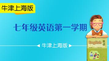 【牛津上海版公开课】七年级上册英语教材同步辅导课