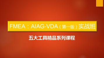 FMEA:AIAG-VDA(第一版)实战班