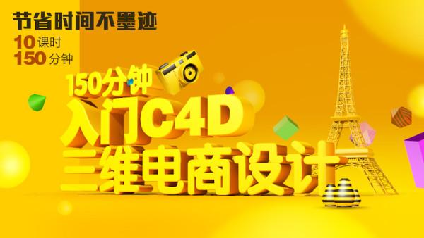 三维风格电商头图设计C4D软件课