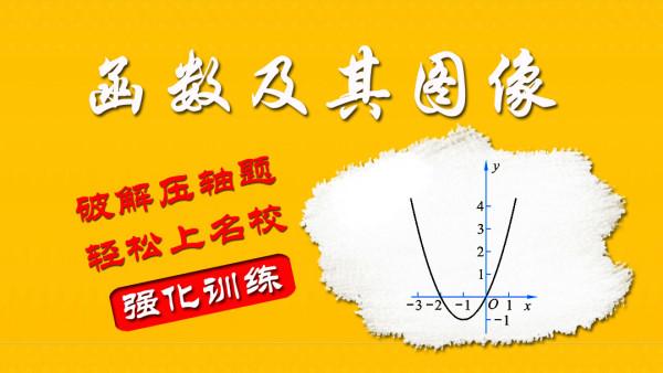 九年级数学上册 九年级数学下册 初三数学 上册下册 函数及其图像
