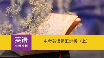 中考英语——词汇辨析(上)
