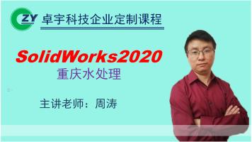 SolidWorks-重庆水处理