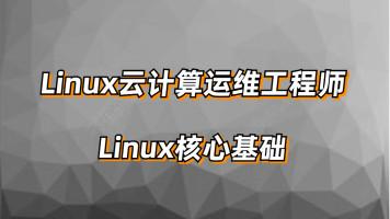 Linux云计算运维工程师之Linux核心基础