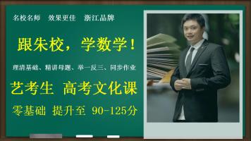 2020届高三数学·高考一轮复习·零基础复习课(艺考生专用)