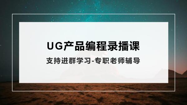 UG产品编程【录播课】