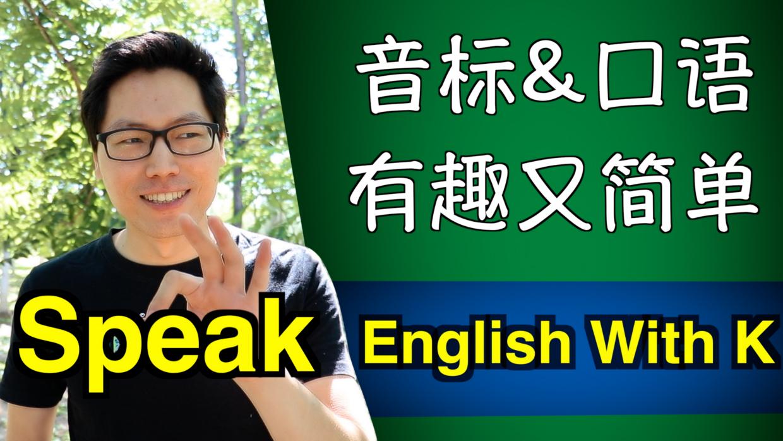 老k英语, 音标和口语, 有趣又简单, 试听课