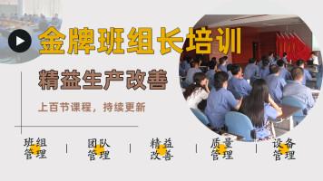 金牌班组长培训 精益生产管理培训课程【精益运营活动】