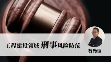 建设工程领域刑事法律的风险防范