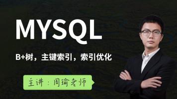 【鲁班学院】大厂性能调优篇之Mysql索引底层原理解析