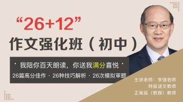 【语文特级教师李强】初中作文强化班(适合初一初二初三)
