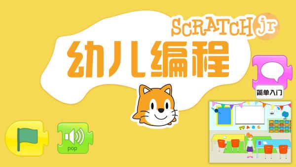 ScratchJr少儿编程 jr讲故事-05我的学校