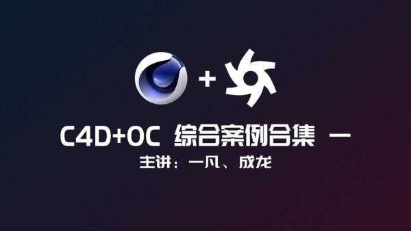 C4D结合OC综合实操案例集合