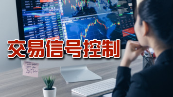 量化交易信号(策略)控制