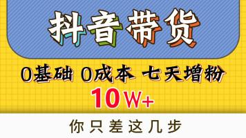 【实操必学会】开讲【2020年】0基础抖音0成本引流玩法!