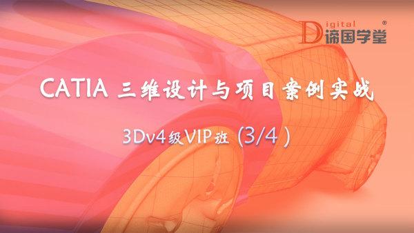 CATIA 三维设计与项目案例实战-3Dv4级VIP班(3/4)