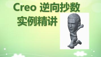 Proe/creo逆向抄数实例精讲【凯途教育】