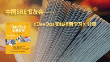 《DevOps实践指南》学习分享