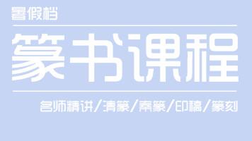 【视频】篆书课程精讲/国画写意/工笔花鸟/篆刻书法/直播教学