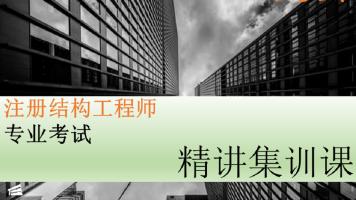 2021注册结构工程师专业考试 全程班