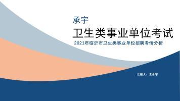 2021临沂市卫生类事业单位招聘考情分析