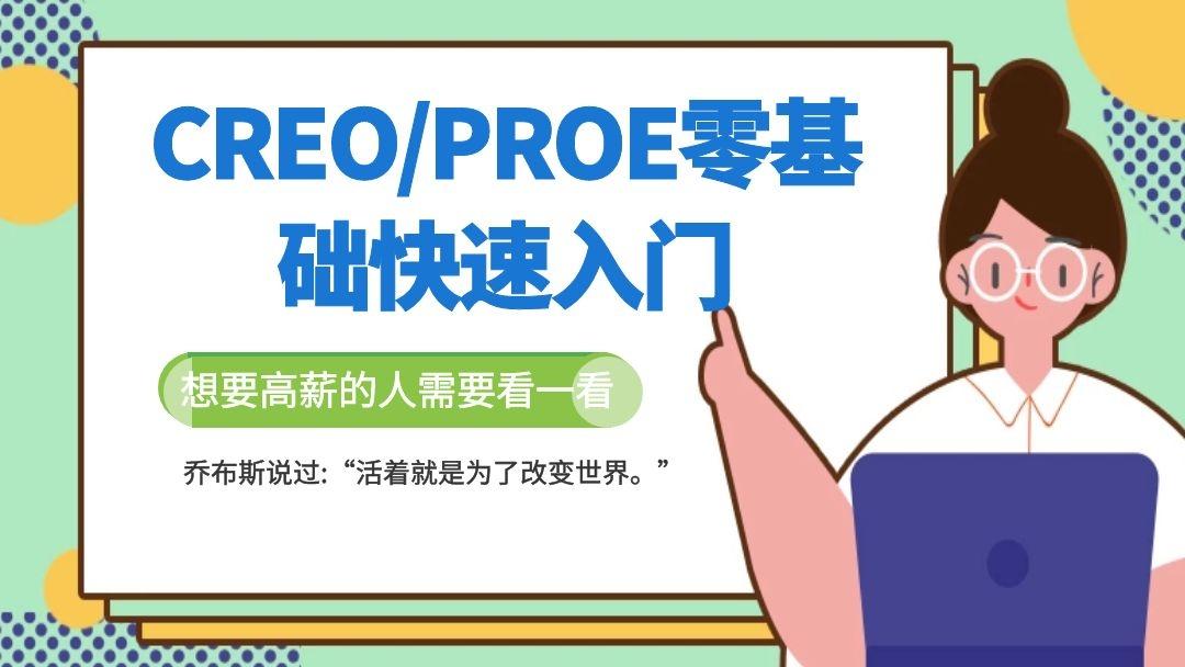 【东湖教育】proe(creo)零基础入门66例