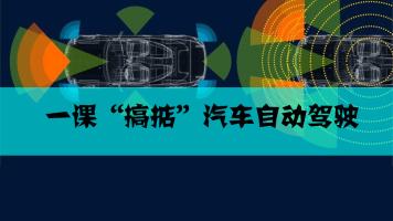 一课懂--全面系统认知汽车自动驾驶
