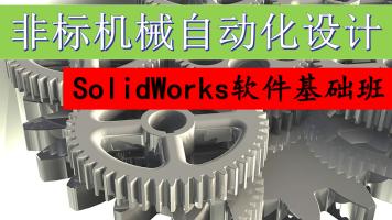 非标机械自动化设计-软件基础班课程