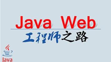 JSP/Servlet视频教程[eclipse版-JavaWeb/Ajax/MySQL/Tomcat]