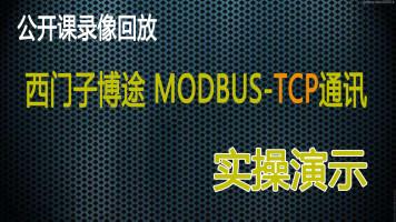 西门子博途MODBUS-TCP通讯讲解