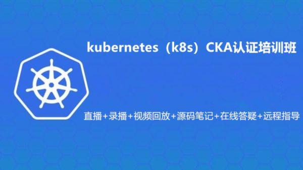 Kubernetes(k8s)CKA认证培训班