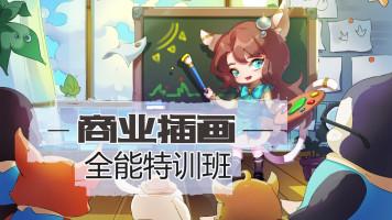 【插画喵-VIP课】PS商业插画全能特训班