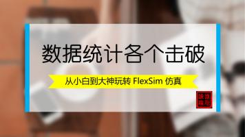 数据统计各个击破(FlexSim)