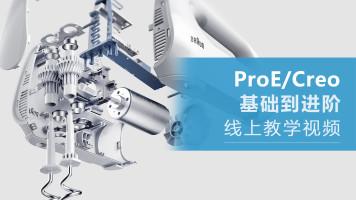 云尚-原子 Proe/Creo基础到进阶课程