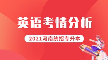 【天一教育】2021河南专升本英语考情分析