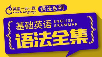基础英语语法全集