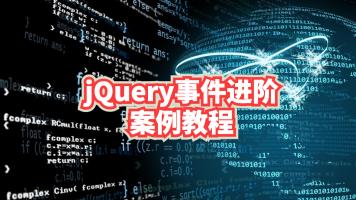 jQuery事件进阶+案例教程