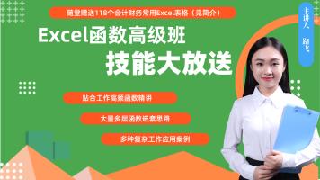 Excel函数高级班(行政人事/财务会计/采购销售统计/仓库库存)