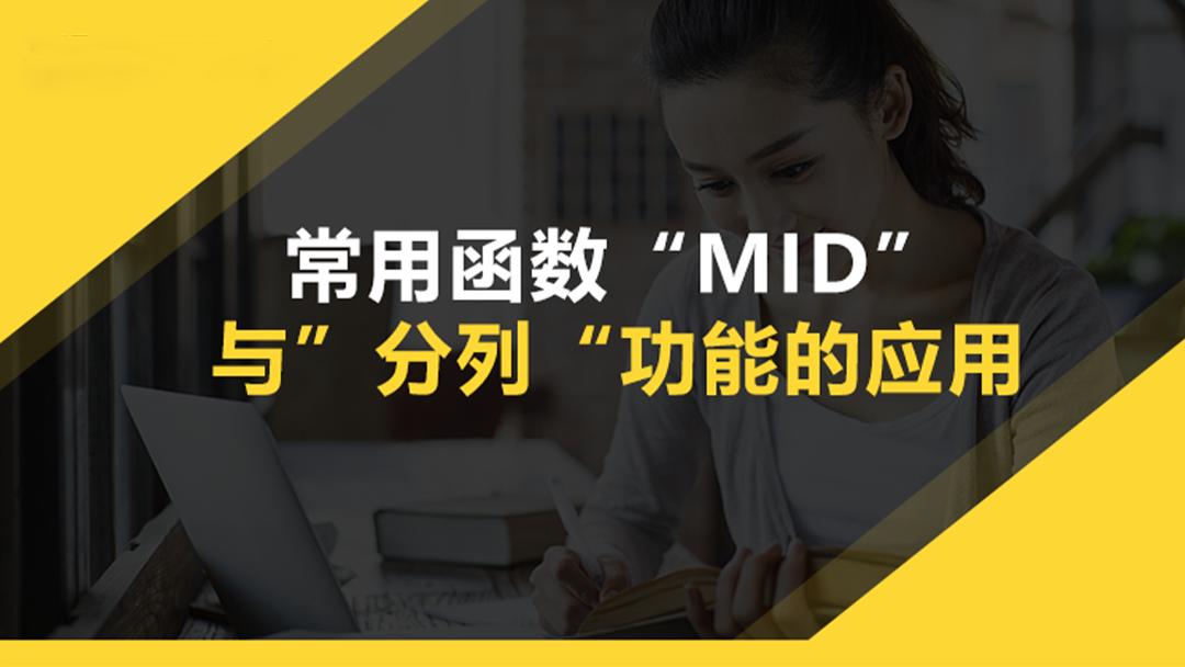 """常用函数""""MID""""与""""分列""""功能的应用"""