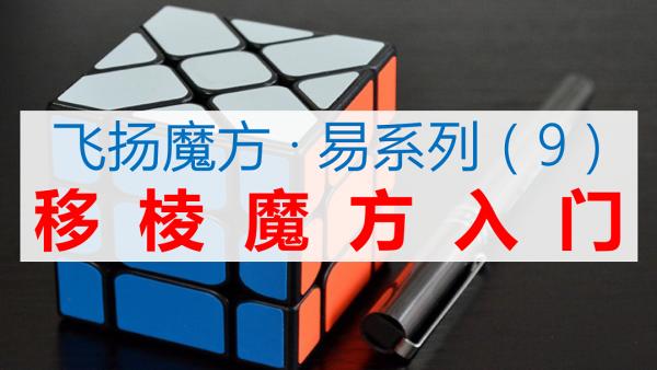 简单、易学的移棱魔方复原教程【飞扬魔方·易系列】