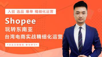 跨境电商 虾皮shopee 玩转东南亚 台湾电商实战精细化运营